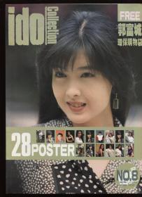 ido collection no8
