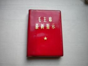 《毛主席最新指示》有林题,128开集体著,北京1968.1出版,6283号,语录