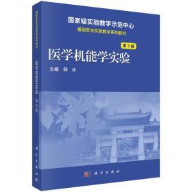 医学机能学实验(第3版)