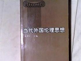 当代外国伦理思想 本书主编宋希仁签赠本