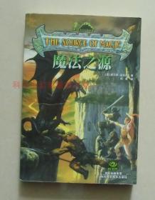 【正版】世界奇幻大师丛书:魔法之源 皮尔斯安东尼赞斯系列