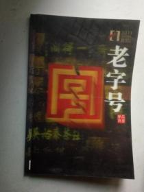 老字號品牌營銷(創刊號)2011