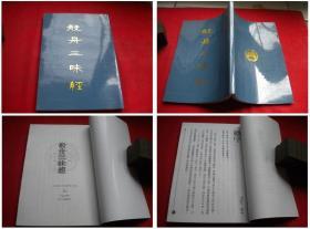 《般舟三昧经》,32开集体著,南京2015出版,6089号,图书