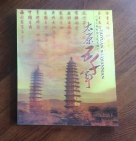 太原五千年——八集大型历史文化专题片 (8张光碟加书一套)共两册