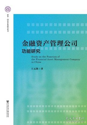金融资产管理公司功能研究