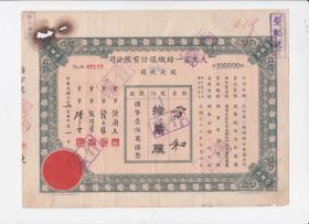 民国三十六年   【大生第一纺织股份有限公司股票】(10000股)十万股  一张