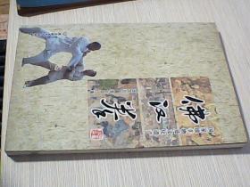 国家级非物质文化遗产【佛汉拳】签赠本f1