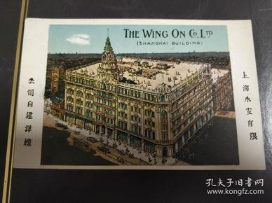 民國上海永安百貨公司建筑物明信片一張