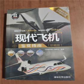 世界武器鉴赏系列:现代飞机鉴赏指南(珍藏版)