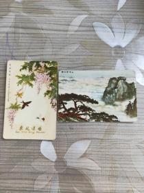 1973年历片 东风送暖 黄山云海