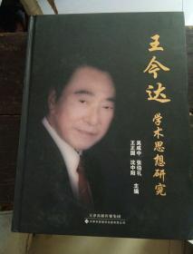 王今达学术思想研究