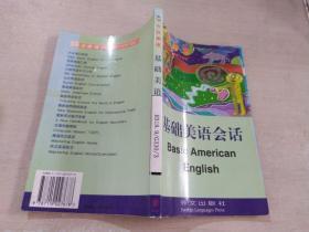 今日美语 基础美语会话