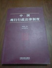 中国现行行政法律制度