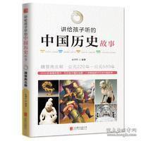 【正版】讲给孩子听的中国历史故事·辽西夏金元