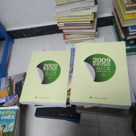 景观设计2009合订本  上下册
