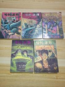 哈利波特(6册合售):哈利波特与混血王子+与火焰杯+与阿兹卡班囚徒+与密室+与魔法石