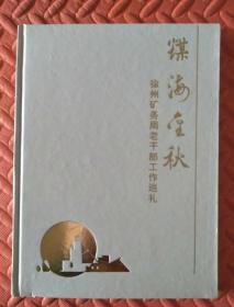 煤海金秋﹤徐州矿务局老干部工作巡礼﹥。