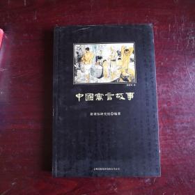 中国寓言故事(中小学生必读丛书-教育部推荐新课标同步课外阅读)