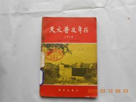 32115《天文普及年历 1979》馆藏