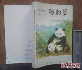 80年代课本   初级中学课本——动物学