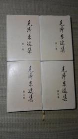 毛泽东选集 全4卷  精装16开版本