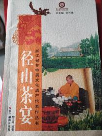 径山茶宴/浙江省非物质文化遗产代表作丛书