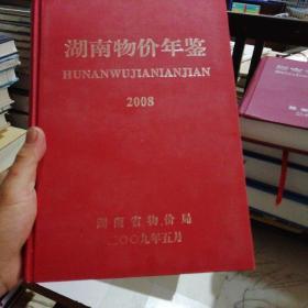 湖南物价年鉴2008