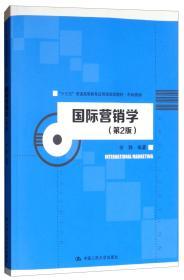 国际营销学(第2版) 安静 中国人民大学出版社  9787300262345