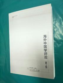 海外中国学评论(第4辑)