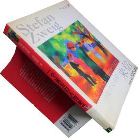 一个陌生女人的来信 斯·茨威格 译林世界文学名著
