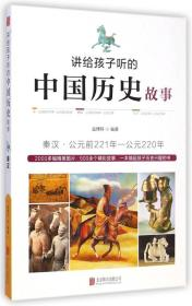 【正版】讲给孩子听的中国历史故事:秦汉·公元前221年-公元220年