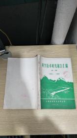 科学技术研究报告汇编(第一辑)1964-1981