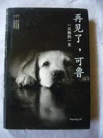 再见了,可鲁——一只狗的一生