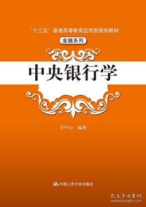 中央银行学/李中山/十三五普通高等教育应用型规划教材(金融系列)