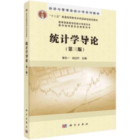 二手正版统计学导论第三版 曾五一 科学出版社9787030574879