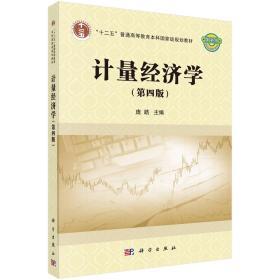 二手正版计量经济学 第四版 庞皓 科学出版社9787030603135