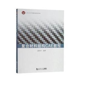 正版】复合材料结构CAE教程