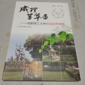 成理芳华录 成都理工大学校园观赏植物(彩页图文本)