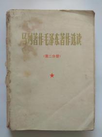 马列著作毛泽东著作选读【第二分册】、中国人民解放军战士出版社出版