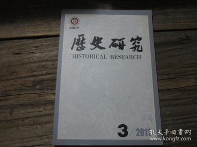 《历史研究  2011年第3期》