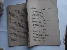 毛泽东论语言 关于党的语言政策 马恩列斯轮语言 加里宁高尔基瞿秋白鲁迅论语言 扫除文盲,     【看图 油印本】
