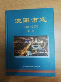 沈阳市志(1986—2005)卷三 (大16开精装)