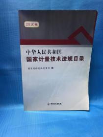 中华人民共和国国家汁师计量技术法规目录