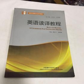 英语读译教程