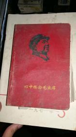 心中想念毛主席笔记本