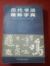 历代书法精粹字典