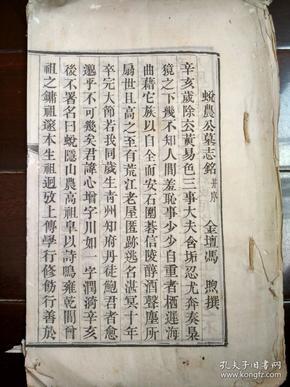 《蜕农公墓志铭》《蜕农公传(二款)》卞孝萱先生旧藏