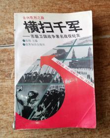 二战纪实丛书走向胜利之路:横扫千军-苏联卫国战争著名战役纪实