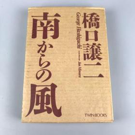 1988年日本原版、摄影师桥口让二摄影集《南风》一函2册全