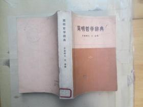 简明哲学辞典。